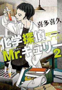 化学探偵Mr.キュリー2