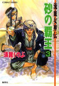流血女神伝 砂の覇王3