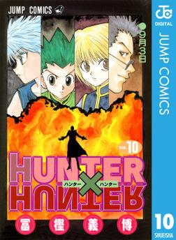 HUNTER×HUNTER モノクロ版 10-電子書籍