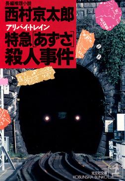 特急「あずさ」(アリバイ・トレイン)殺人事件-電子書籍