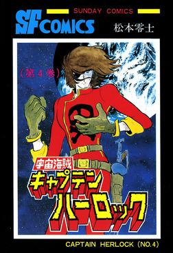 宇宙海賊キャプテンハーロック -電子版- 4-電子書籍