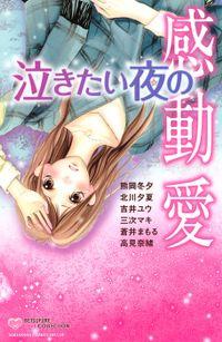 泣きたい夜の感動愛(1)