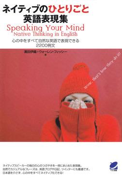 ネイティブのひとりごと英語表現集(CDなしバージョン) : 心の中をすべて自然な英語で表現できる2200例文-電子書籍
