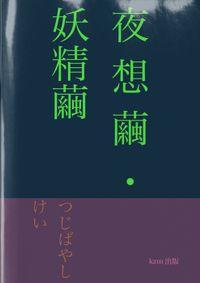 詩集 夜想繭・妖精繭