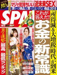 週刊SPA!(スパ)  2018年 1/16・23 合併号 [雑誌]