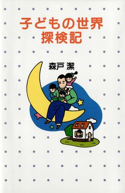 子どもの世界探検記-電子書籍