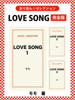 LOVE SONG 完全版-電子書籍