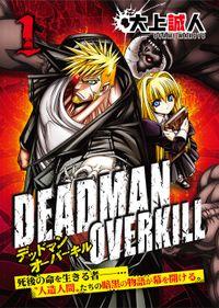 DEADMAN OVERKILL -デッドマンオーバーキル-(1)