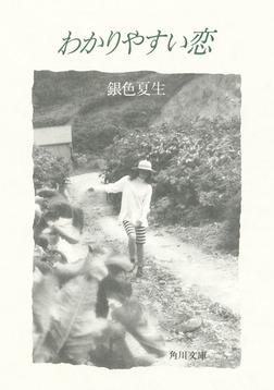 【写真詩集】わかりやすい恋-電子書籍