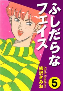 ふしだらなフェイス(5)-電子書籍