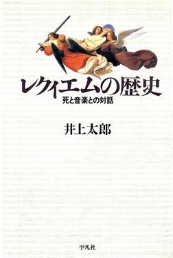 レクィエムの歴史-電子書籍