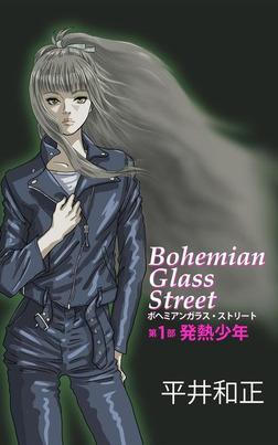 ボヘミアンガラス・ストリート 第1部 発熱少年-電子書籍