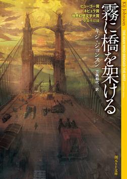 霧に橋を架ける-電子書籍