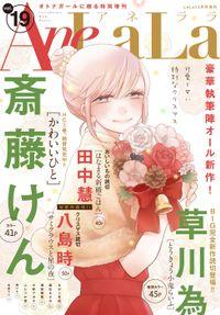 AneLaLa Vol.19