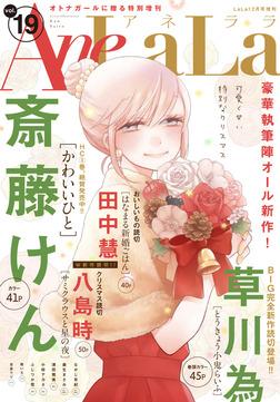 AneLaLa Vol.19-電子書籍