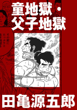童地獄・父子地獄【分冊版】-電子書籍