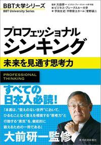 BBT大学シリーズ(東洋経済新報社)