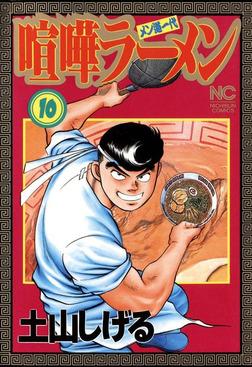 喧嘩ラーメン 10-電子書籍