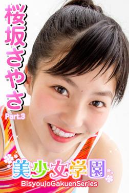 美少女学園 桜坂さやさ Part.3-電子書籍