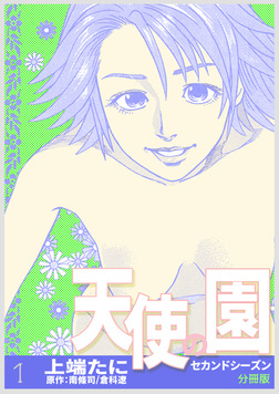 天使の園セカンドシーズン【分冊版】 1巻-電子書籍