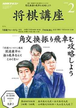 NHK 将棋講座 2019年2月号-電子書籍
