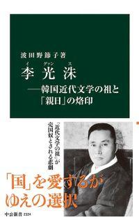 李光洙―韓国近代文学の祖と「親日」の烙印