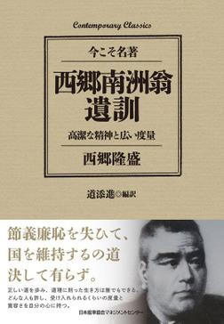 西郷南洲翁遺訓 高潔な精神と広い度量-電子書籍