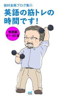 岩村圭南ブログ集11 英語の筋トレの時間です! 音読編41~60週