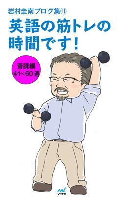 岩村圭南ブログ集11 英語の筋トレの時間です! 音読編41~60週-電子書籍