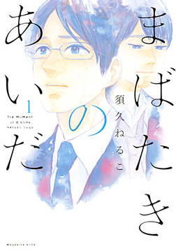 まばたきのあいだ(1)-電子書籍