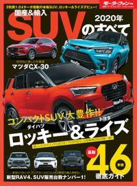 ニューモデル速報 統括シリーズ 2020年 国産&輸入SUVのすべて