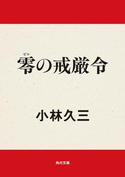 零の戒厳令-電子書籍