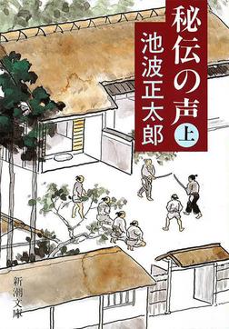 秘伝の声(上)-電子書籍