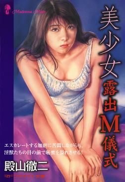 美少女露出M儀式-電子書籍
