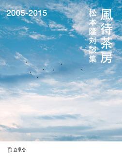 松本隆対談集 風待茶房 2005-2015-電子書籍