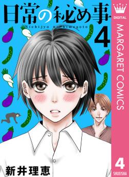 日常の秘め事 4-電子書籍