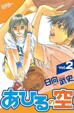 あひるの空(2)-電子書籍