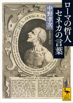 ローマの哲人 セネカの言葉-電子書籍