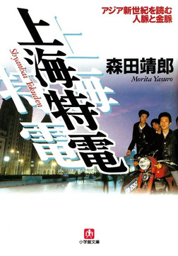 上海特電 アジア新世紀を読む人脈と金脈(小学館文庫)-電子書籍