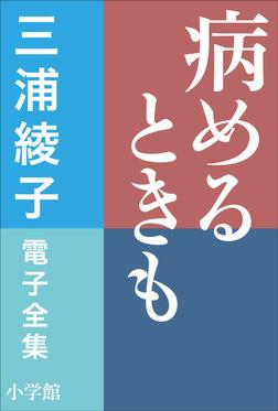 三浦綾子 電子全集 病めるときも-電子書籍