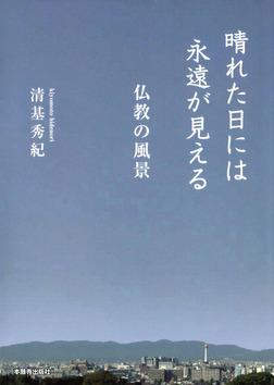 晴れた日には永遠が見える-仏教の風景--電子書籍