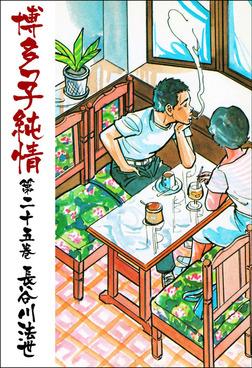 博多っ子純情25-電子書籍