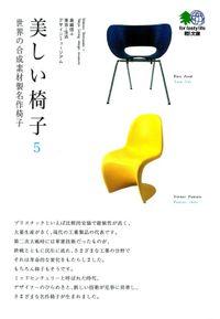 美しい椅子〈5〉世界の合成素材製名作椅子