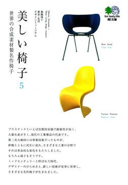 美しい椅子〈5〉世界の合成素材製名作椅子-電子書籍