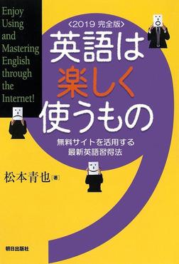 英語は楽しく使うもの<2019 完全版>無料サイトを活用する最新英語習得法-電子書籍