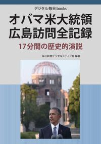 オバマ米大統領 広島訪問全記録 17分間の歴史的演説