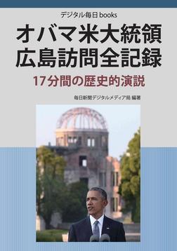オバマ米大統領 広島訪問全記録 17分間の歴史的演説-電子書籍