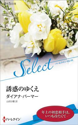 誘惑のゆくえ【ハーレクイン・セレクト版】-電子書籍