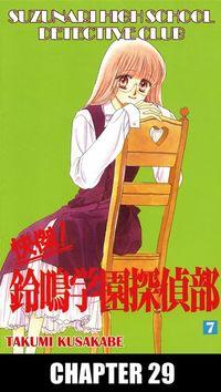 SUZUNARI HIGH SCHOOL DETECTIVE CLUB, Chapter 29