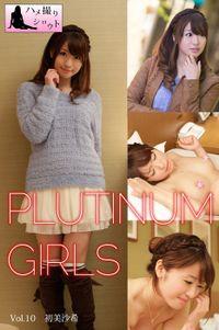 プラチナガールズ Vol.10 初美沙希